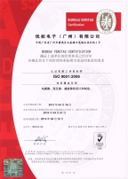 ISO9001;2008(2016.4-2013;4)中文版